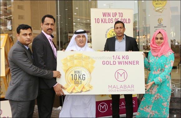 Malabar Gold & Diamonds announces first 4 Lucky Winners of