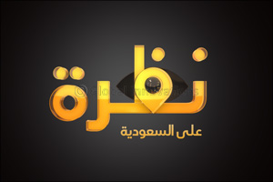 Quest Arabiya to mark The National Day of Saudi Arabia with month-long programming dedicated to the  ...