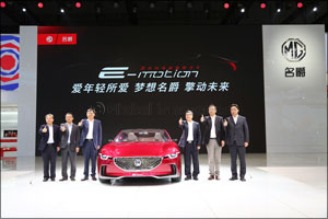 MG E-motion Concept Makes World Premiere at the 17th Shanghai International Auto Show