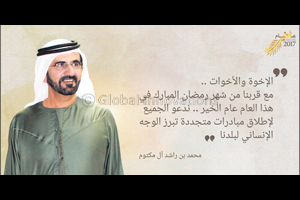 Mohammed bin Rashid Calls on UAE to Intensify Humanitarian Efforts Throughout the Holy Month of Rama ...