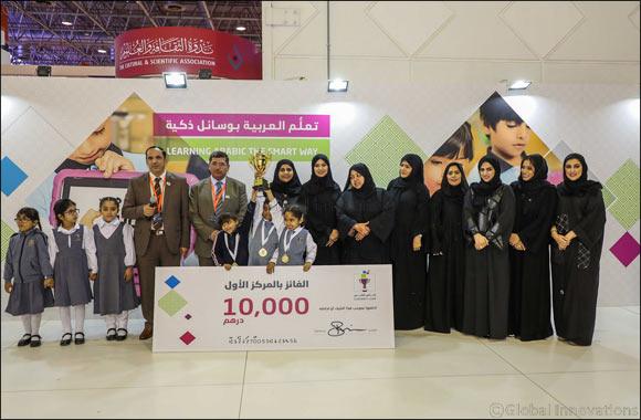 "Fatima Bint Abdul Malik Primary School Crowned Champion of ""Lughati Cup 2017"""