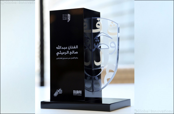 Dubai Culture announces the winner of 'Best Script Award'