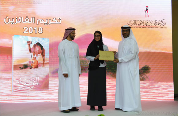 "Hamdan Bin Mohammed Heritage Center honours winners in Fourth edition of ""Al Mutwasef"" competition"