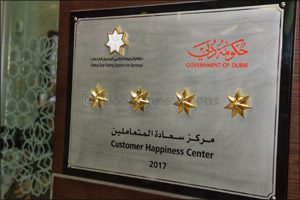Trakhees service center receives 4-star rating