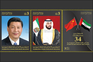 Emirates Post Group issues commemorative stamp celebrating 34 years of UAE-China diplomatic relation ...