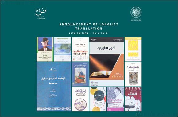 Sheikh Zayed Book Award Longlist Announced  for 'Translation' Category