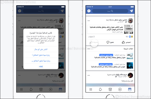 Facebook to launch fact-checking program in Arabic in partnership with AFP in the Middle East and North Africa