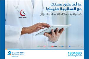 Burgan Bank Customers Rewarded with Discounts at Salmiya Clinic