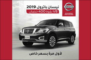 Nissan Patrol V8 for Only Kd 15,999 Continues This Summer!