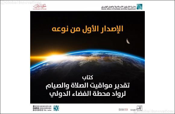 IACAD Issues A Book To Estimate Prayer and Fasting Times for the UAE's International Space Station (ISS) Astronauts