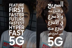 Samsung introduces the #Galaxy5GChallenge in the UAE