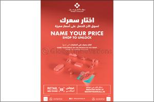 Bawabat Al Sharq Mall participates  in the RAD Winter Season