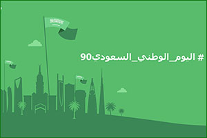 Twitter Celebrates 90 Years of Saudi Arabian Heritage on #SaudiNationalDay