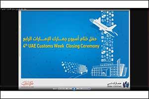 Dubai Customs Wraps Up Successful 4th UAE Customs Week