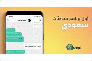 Saudi Startup Launches its Own Chat Messenger - AGOOL by Hala Yalla