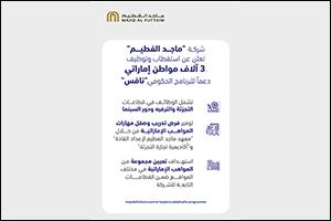Majid Al Futtaim to Hire 3000 Emiratis In response to �NAFIS�