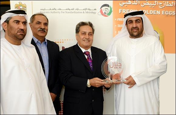Al Jazira Poultry Farm LLC (AJPF) received the Halal Trophy